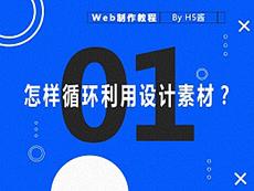 Web制作教程01:怎么循环利用你的设计素材?