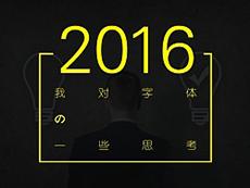 2016我对字体的一些思考