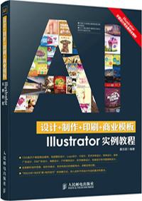 设计+制作+印刷+商业模板Illustrator实例教程