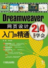 Dreamweaver网页设计入门到精通