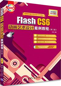 Flash CS6动画艺术设计案例教程