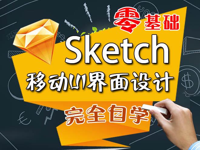 Sketch网站UI界面设计基础(已完结)