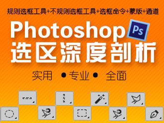 Photoshop选区深度剖析(持续更新)