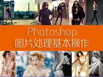Photoshop图片处理基本操作(持续更新)