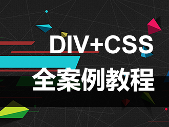 Div+CSS全案例教程(已完结)