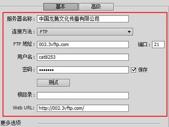 设置远程服务器