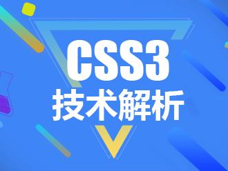 CSS3 技术与浏览器兼容性解析(已完结)