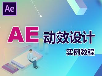 AE动效设计实例教程(已完结)