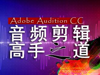 Adobe Audition CC音频剪辑高手之道(持续更新)