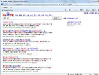 使用搜索引擎下载免费音频