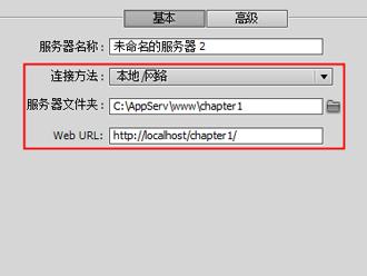 创建站点并设置PHP测试服务器