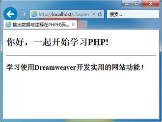 输出数据与注释在PHP代码中的应用