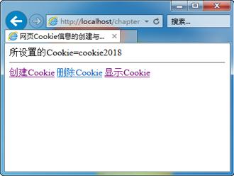 网页Cookie信息的创建与应用