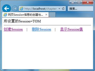 网页Session信息的创建与应用