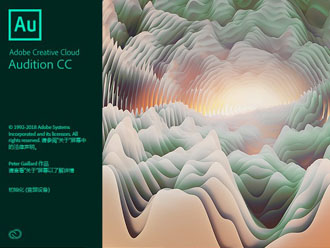 启动Adobe Audition CC 2018